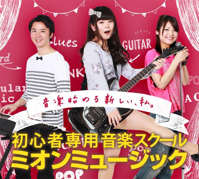 ミオンギター教室