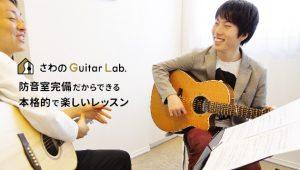さわの Guitar Lab.