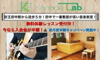 kanade Lab (カナデ ラボ)
