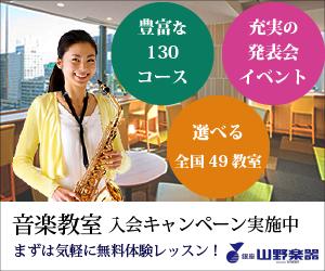 山野楽器音楽教室