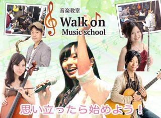 ウォークオンミュージックスクール 石神井公園
