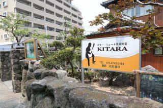 ギター・リュート音楽教室 KITARA