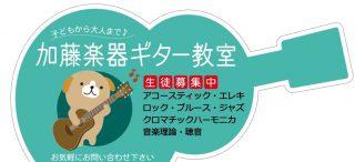 加藤楽器ギター教室