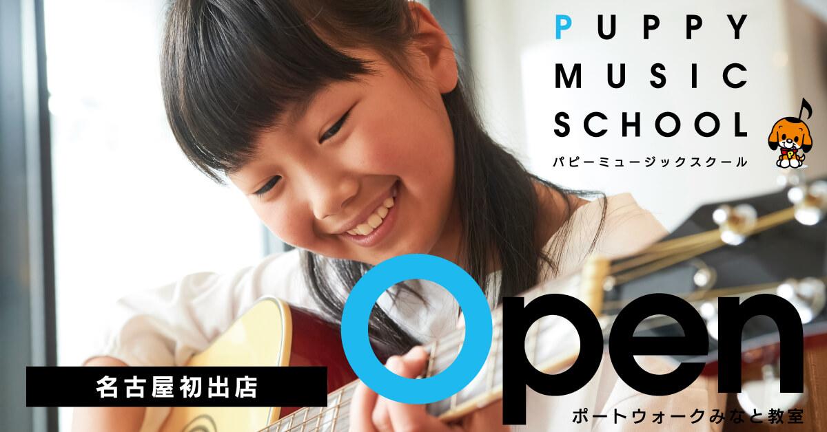 パピーミュージックスクール名古屋ポートウォークみなと教室