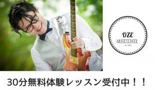 OZEギタースクール
