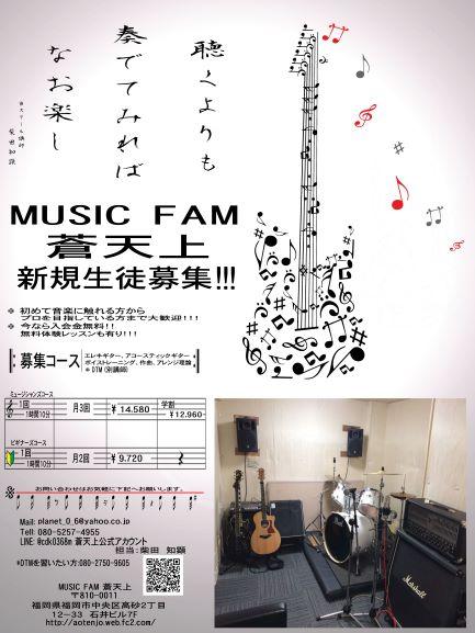 MUSIC FAM 蒼天上