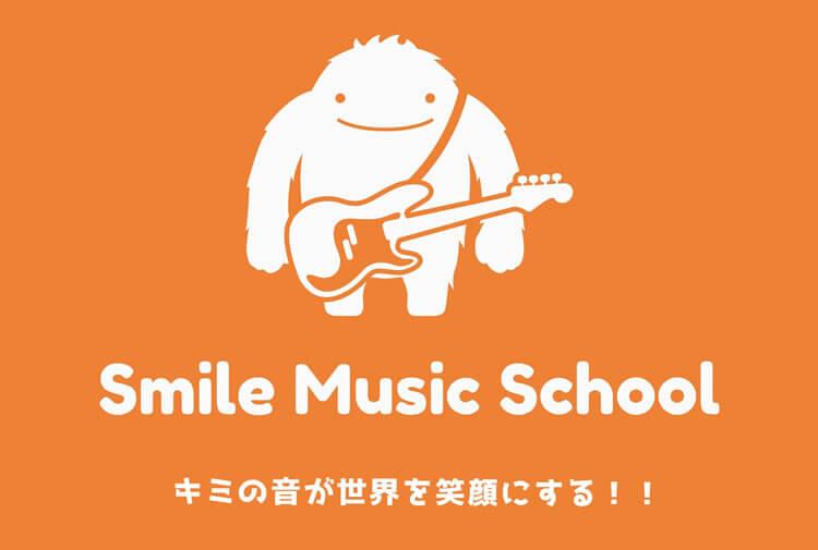 スマイルギタースクール博多
