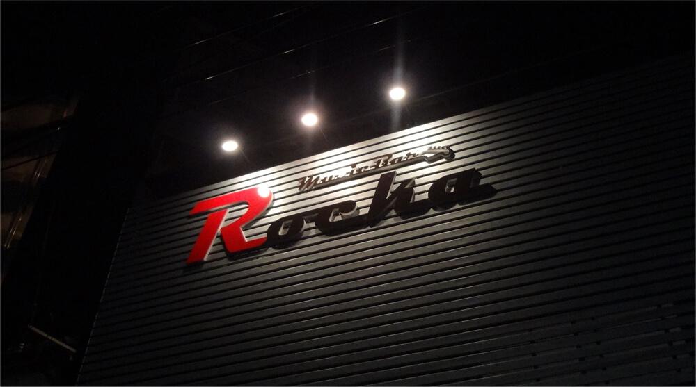 Music Bar Rocka